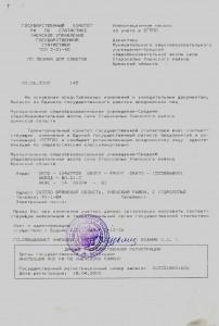 Информационное письмо N145 от 03.06.2003  об учёте в ЕГРПО